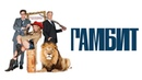 Гамбит / Gambit (2012) / Комедия, Криминал