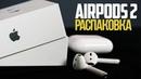 Распаковка Apple AirPods 2 (2019)