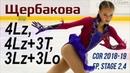 Anna SCHERBAKOVA - 4Lz3T, 4Lz, 3Lz3Lo UPDATED FP, CoR 2018-19, st. 2,4
