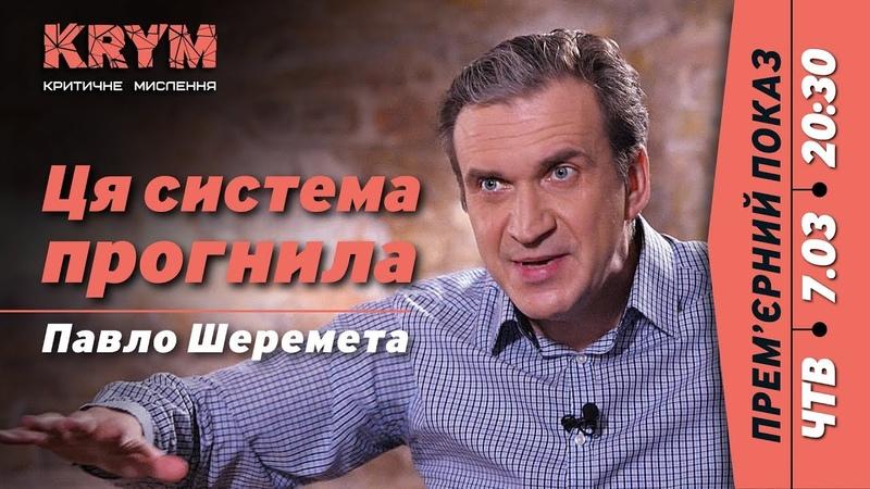 Як нам вигравати в 21 му столітті екс міністр економічного розвитку Павло Шеремета → KRYM