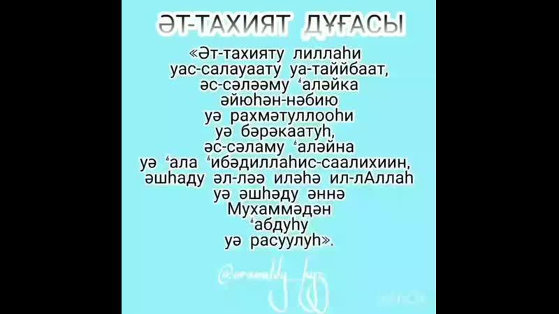 Әт ~тәхият дұғасы