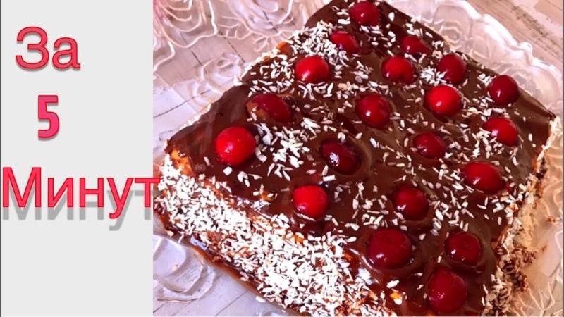 Торт🌿🌿🌿Торт пьяная вишня 🍒 без выпечки. Очень быстрый и вкусный торт.