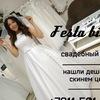 Свадебный салон. Платья Феста Бьянка Вологда