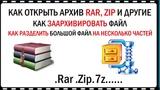 Как открыть архив RAR, ZIP и другие?