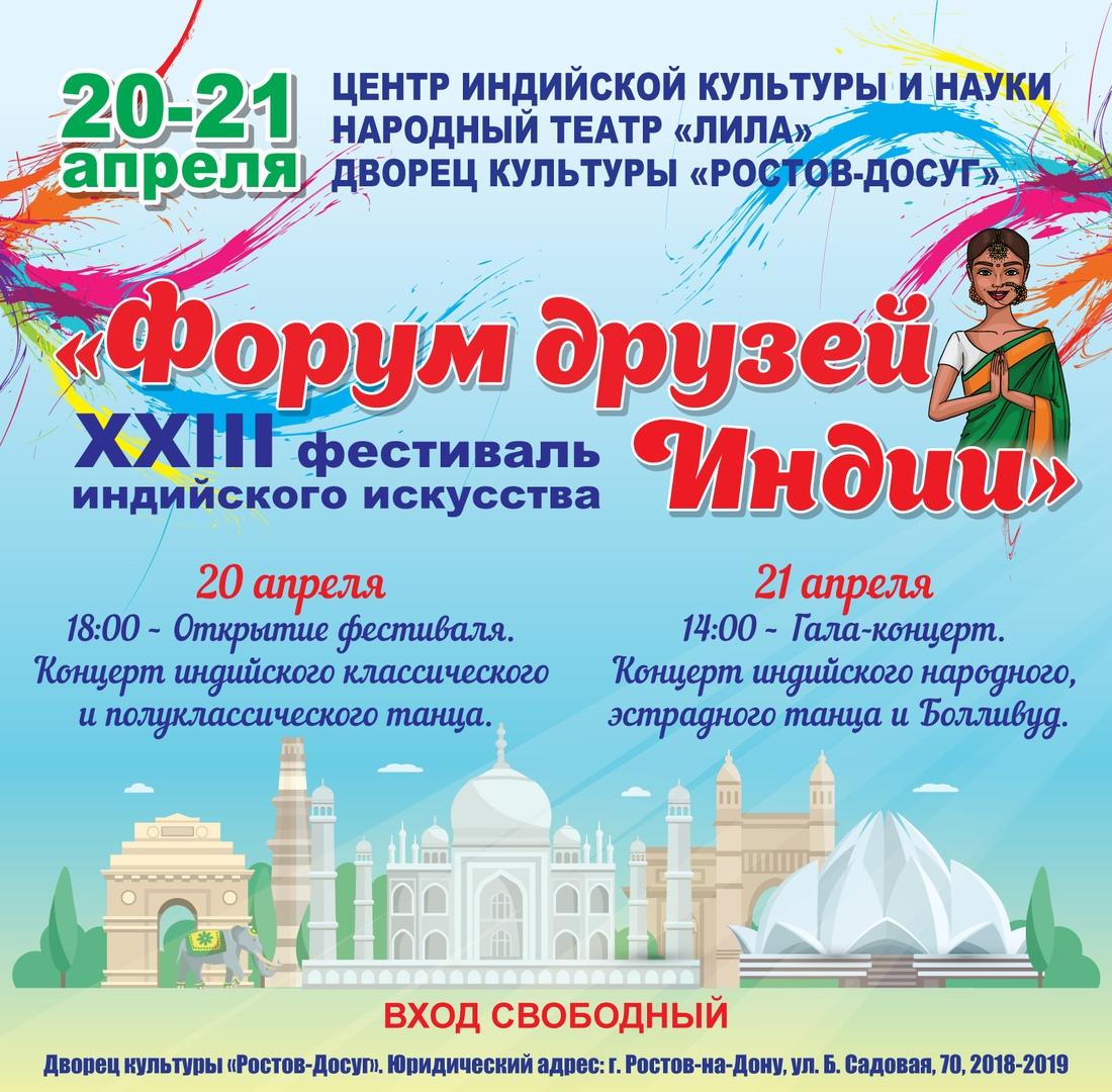 """Афиша Ростов-на-Дону """"Форум друзей Индии"""" 2019"""
