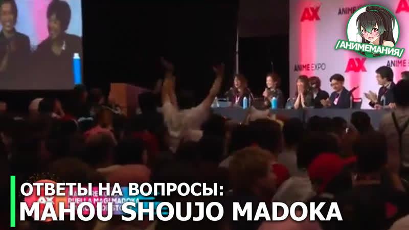 Mahou Shoujo Madoka Magica - панель ответов на вопросы