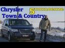 Крайслер Таун Кантри/Chrysler Town Country и БОЛЬШАЯ СЕМЬЯ, БОЛЬШИХ МИНИВЭНОВ Видео обзор