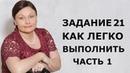 2️⃣1️⃣ЗАДАНИЕ 21 КАК ЛЕГКО ВЫПОЛНИТЬ ЧАСТЬ 1 ЕГЭ 2019 РУССКИЙ ЯЗЫК