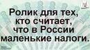Ролик для тех, кто считает, что в России маленькие налоги.