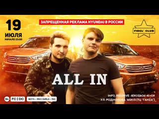 Запрещенная реклама hyundai в россии   all in   19 июля   fidel club