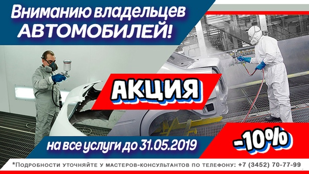 Кузовной ремонт Тюмень ул. Республики 244, тел: +7 (3452) 70-77-99.