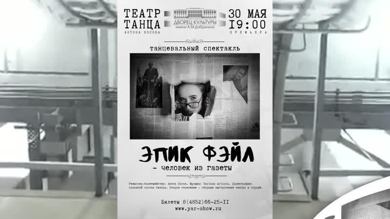 Театр танца Антона Косова Эпик Фэйл 2