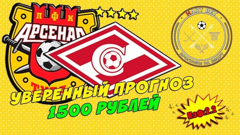 Прогноз на РПЛ Арсенал - Спартак 25.04.19