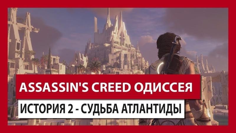 Assassin's Creed Odyssey DLC ЭПИЗОД 1 Судьба Атлантиды PS4 4
