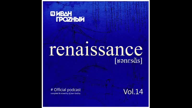 Podcast_Renaissance_vol14_mixed by dj Ivan_Grozny_[Preview]