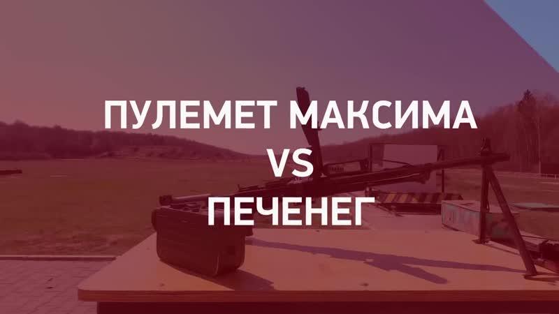 Фронтовые легенды пулемет Максима vs «Печенег»