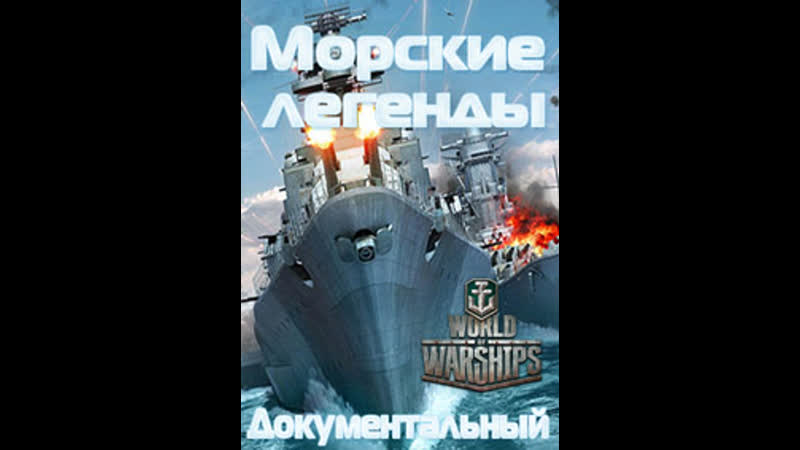 Морские легенды. 13.История Палубной Авиации США. Часть 2. World of Warships