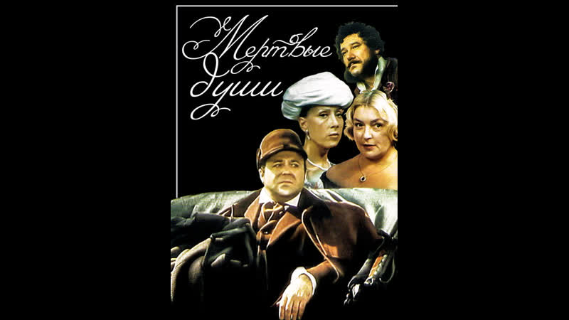 Мертвые души 1984 2 серия реж М Швейцер комп А Шнитке