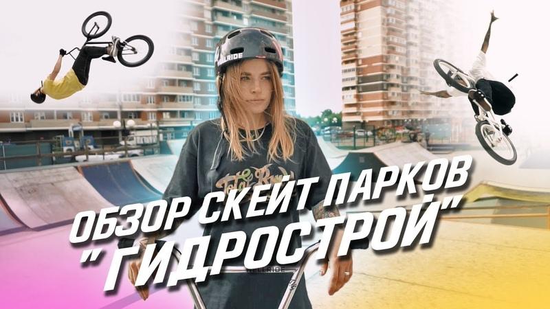 BMX l ОБЗОР СКЕЙТПАРКОВ 1 ГИДРОСТРОЙ