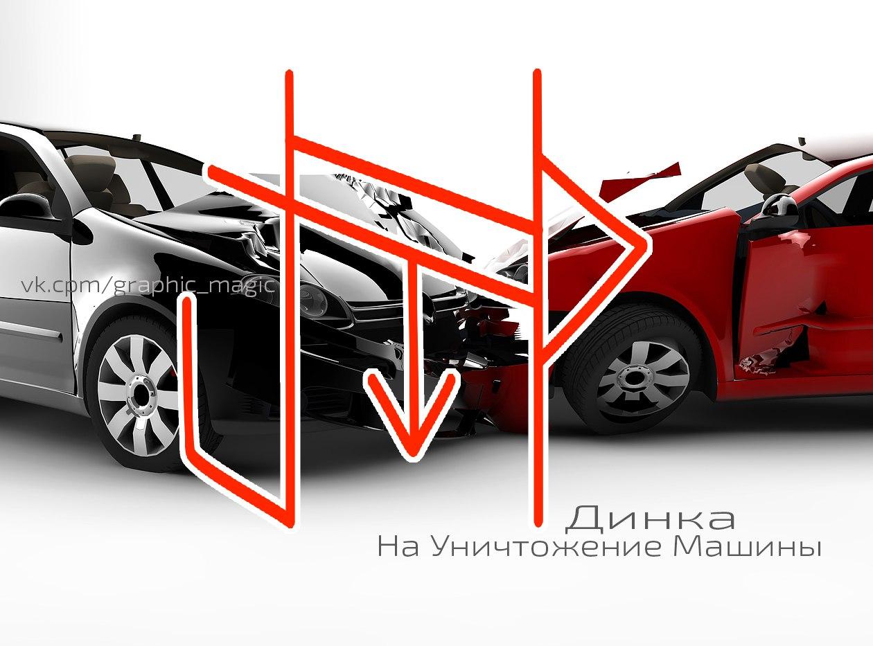 НА УНИЧТОЖЕНИЕ МАШИНЫ  автор Dinka  TuHkFIP6fv0