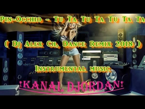 Pin- Occhio - Tu Ta Tu Ta Tu Ta Ta ( Dj Alex Ch Remix 2018 )Instrumental music