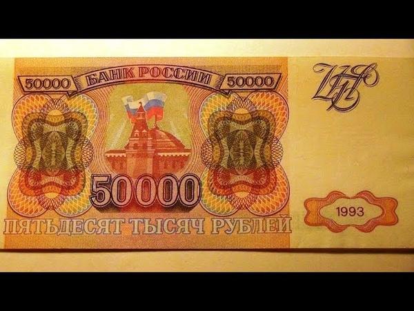 выиграл 50 000 рублей 1993 года без мод. распаковка