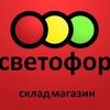 Светофор Азнакаево
