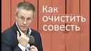 Как очистить совесть (и иметь глубокий покой) - Александр Шевченко