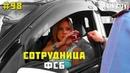 ГОРОД ГРЕХОВ 98 - ПЬЯНАЯ СОТРУДНИЦА ФСБ