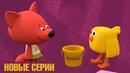 Новые серии Ми ми мишки Мусорный монстр Настоящие друзья Чья вина Сборник серий 128 125 124