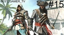 Прохождение Assassin`s creed IV: Black Flag (Часть 15)