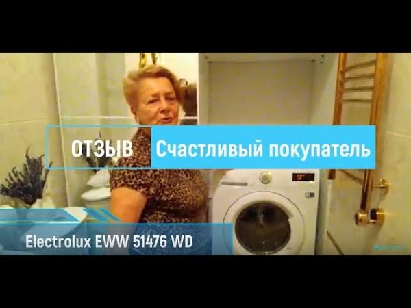 Отзыв покупателя | Стиральная машина Electrolux EWW 51476 WD | ВсеСтиральные.com