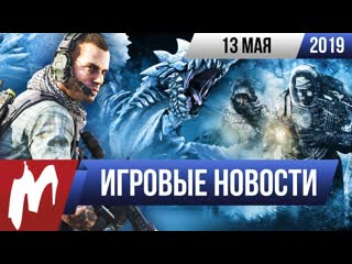 Игромания! ИГРОВЫЕ НОВОСТИ, 13 мая (Ghost Recon Breakpoint, Iceborn, Starbreeze, Stronghold Next)