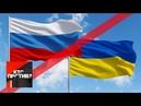 Кто против?: Дружба кончилась! Украина развелась с Россией. От 1 от 02.04.19