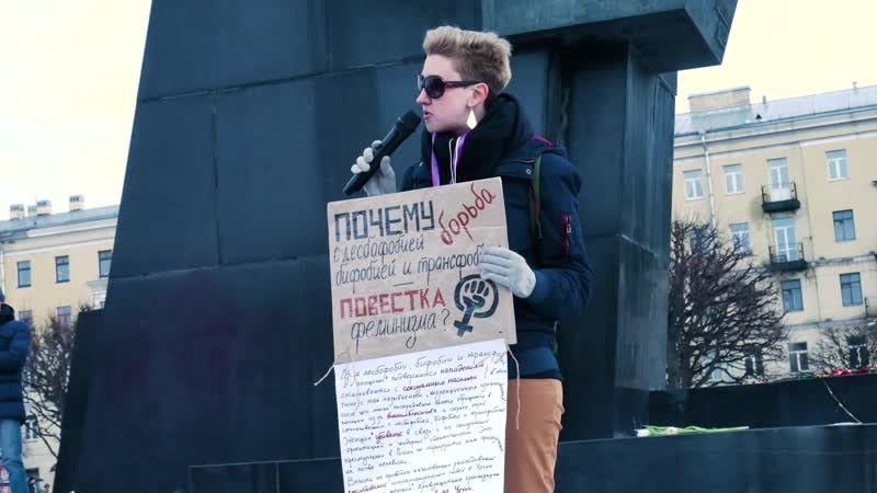 Выступление ЛБТ-активистки Ольги Размаховой на митинге 8 марта 2019 года в Санкт-Петербурге