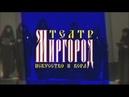 Театр Миргород Искусство и вера