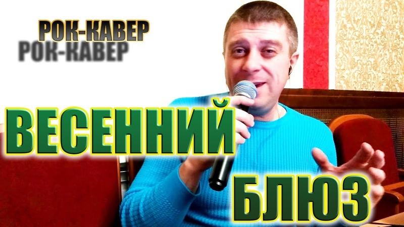 Трофим Весенний блюз рок кавер cover by Савченко Дмитрий