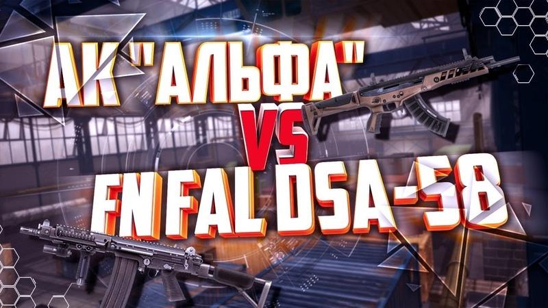 Warface MEGATRON [Warface]- AK АЛЬФА VS FN FAL DSA-58