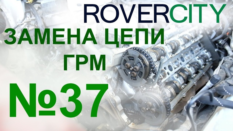 RoverCity Эксперт 37 Замена цепи ГРМ Range Rover Supercharged