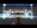 Прокурорская проверка 16 06.05.19 Новочебоксарск,Моргауши,Чебоксары