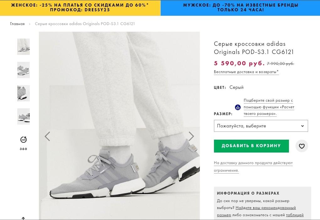 Adidas Pod-s 3.1 Новые, не носились Размер 41 | Объявления Орска и Новотроицка №937