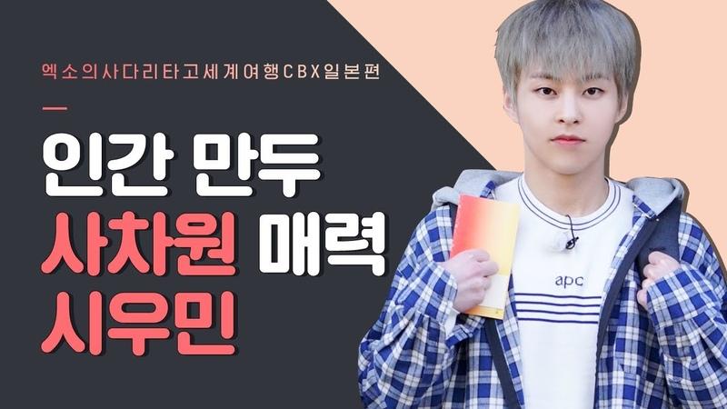 [EXO의 사다리 타고 세계여행 티저] 뽀짝뽀짝 슈냥이 시우민