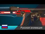 Автомат Калашникова АК-47 Штурмовая винтовка (Анимация)