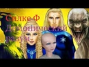 Силке Ф Демонический разум Магический зоопарк Квантовый синтез
