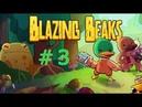 Blazing Beaks - ВТОРОЙ БОСС НА ИЗИ 3
