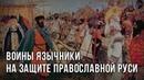 Воины-язычники на защите православной Руси. Лев Прозоров