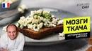 МОЗГИ ТКАЧА легкая французская закуска 234 рецепт Ильи Лазерсона