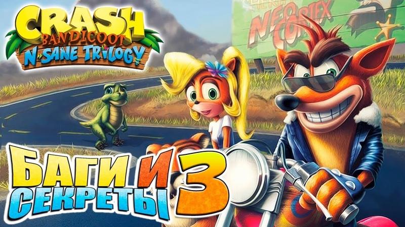 БАГИ И СЕКРЕТЫ - Crash Bandicoot N. Sane Trilogy (ЧАСТЬ 3 - Crash Bandicoot: Warped) [Glitch] [JMP]