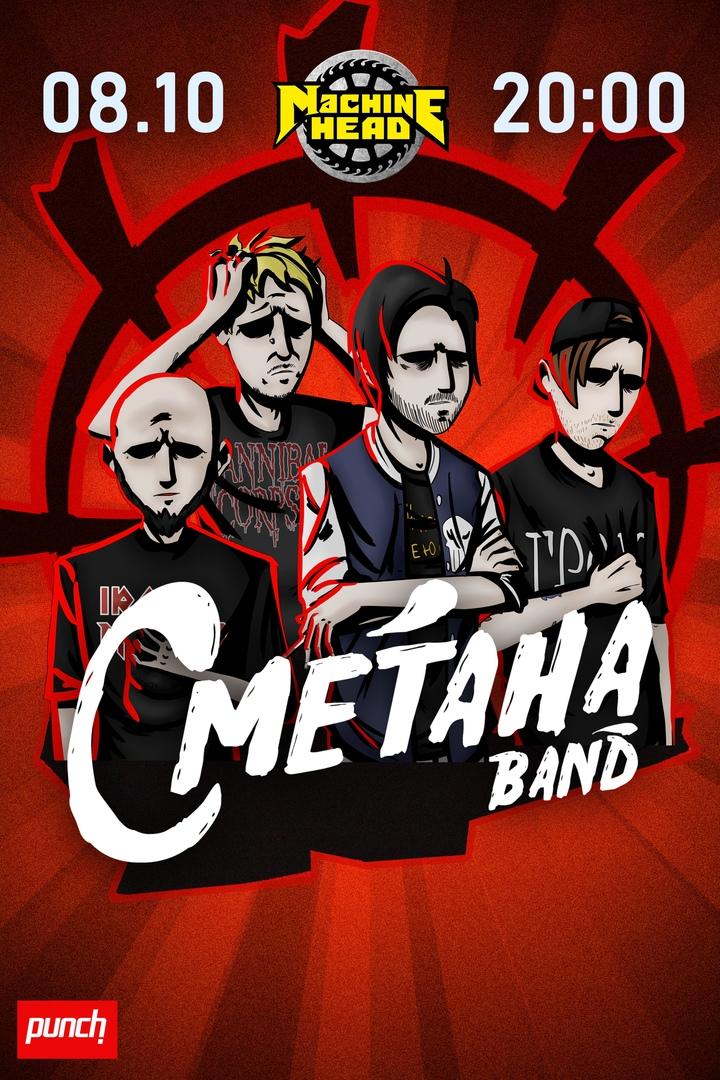 Афиша Саратов 8.10 / СМЕТАНА band / Саратов / Machine Head