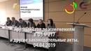 Круглый стол по изменениям в ФЗ №217 и другие законодательные акты. 04.04.2019